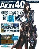 タワー オブ アイオン Connect!AION 4.0 (エンターブレインムック)