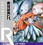 素材辞典[R] 035 旬の魚介