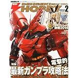 電撃HOBBY MAGAZINE (ホビーマガジン) 2014年 02月号 [雑誌]