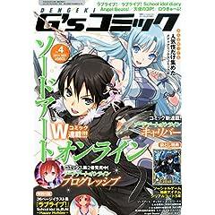 電撃G'sコミック Vol.4 2014年 09月号 [雑誌]
