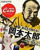 新説・あなたの知らない岡本太郎 (マガジンハウスムック CASA BRUTUS)