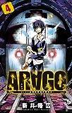 ARAGO 4 (少年サンデーコミックス)