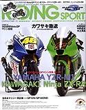RIDING SPORT (ライディングスポーツ) 2009年 03月号 [雑誌]