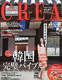 CREA ( クレア ) 2010年 05月号 [雑誌]