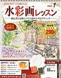 水彩画レッスン 創刊号 2012年 6/20号 [分冊百科]