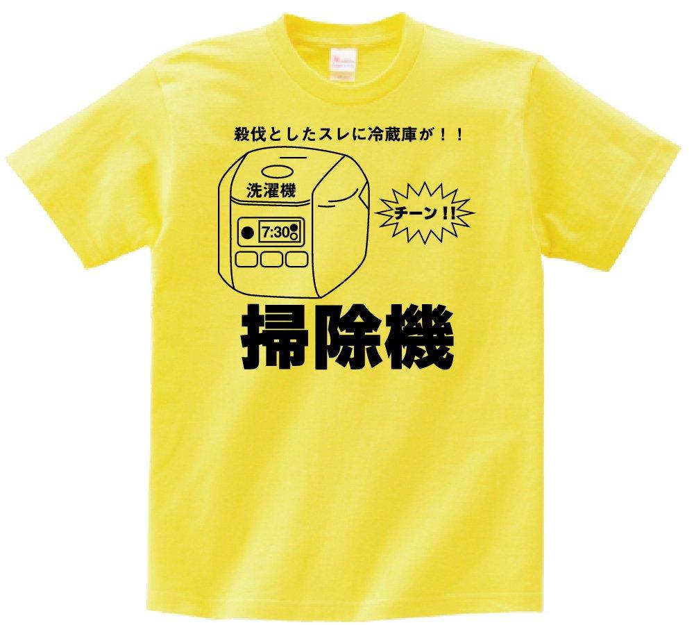 殺伐としたスレに冷蔵庫が!! 半袖Tシャツ