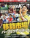 WORLD SOCCER KING (ワールドサッカーキング) 2012年 6/7号 [雑誌]