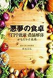 「悪夢の食卓 TPP批准・農協解体がもたらす未来」販売ページヘ