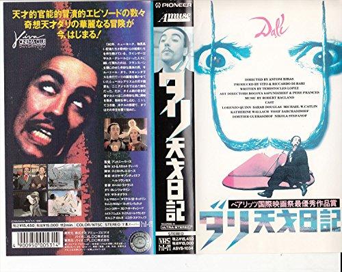 ダリ 天才日記 [VHS]