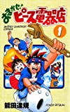 おまかせ!ピース電器店 1 (少年チャンピオン・コミックス)