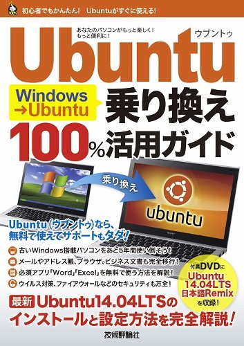 Windows��Ubuntu��괹�� 100%���ѥ����� (100%������)