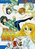 ヒミツの保健室 3 (ヤングキングコミックス)