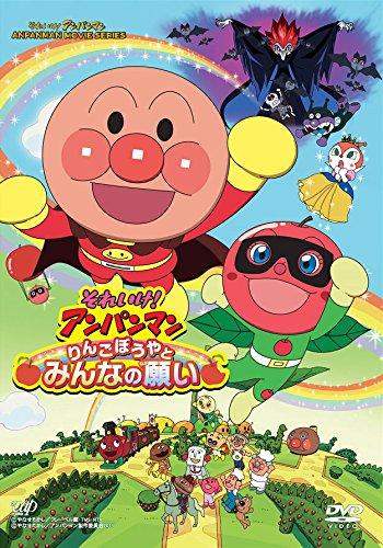 それいけ!アンパンマン りんごぼうやとみんなの願い DVD-BOX<初回生産限定>[DVD]