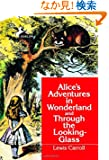 Alice's Adventures in Wonderland and Through the Looking-Glass (Dell Yearling Classic)