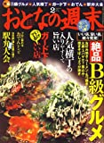 おとなの週末 2009年 02月号 [雑誌]