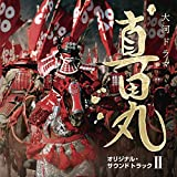 NHK大河ドラマ 真田丸 オリジナル・サウンドトラック II 音楽:服部?之