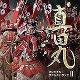 NHK大河ドラマ 真田丸 オリジナル・サウンドトラック II 音楽:服部隆之 ランキングお取り寄せ