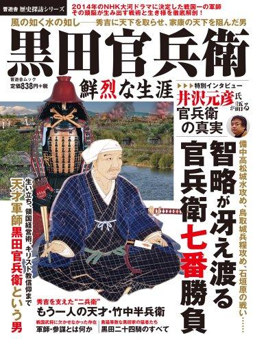 黒田官兵衛 鮮烈な生涯 (歴史探訪シリーズ 13・晋遊舎ムック)