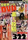 投稿キングDVD vol.9&10