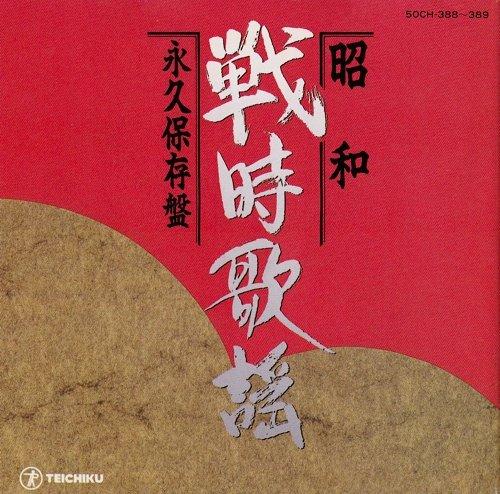 昭和戦時歌謡大全集(永久保存盤)