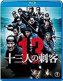 十三人の刺客<Blu-ray>豪華版(特典DVD付2枚組)