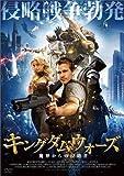キングダム・ウォーズ-魔界からの侵略者- [DVD]