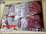 【訳あり】馬肉 切落し 1kg ×10P 【天馬】 [その他]
