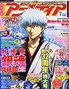 アニメディア 2013年 07月号 [雑誌]