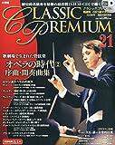 隔週刊 CLASSIC PREMIUM (クラシックプレミアム) 2014年 10/28号 [分冊百科]