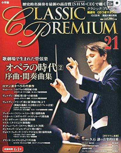 隔週刊 CLASSIC PREMIUM (クラシックプレミアム) 2014年 10/28号 [分冊百科] -