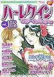 ハーレクイン 名作セレクション vol.118 (ハーレクインコミックス)