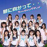 夢に向かって…-Tokyo Cheer2 Party