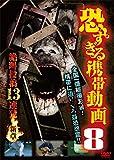 恐すぎる携帯動画8 絶叫投稿13連発~新章~[DVD]