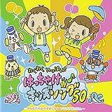 わくわくいっぱい!はっちゃけ★キッズソング!50 - ARRAY(0x100c1e40)