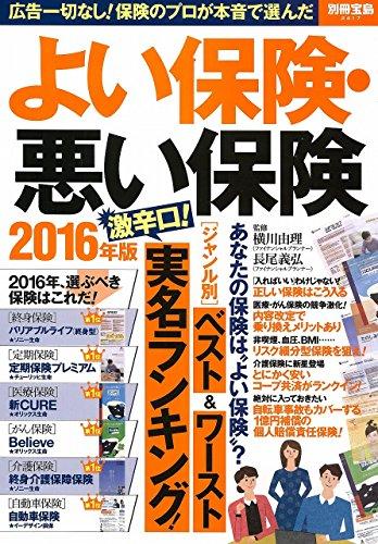 よい保険・悪い保険 2016年版 (別冊宝島 2417)