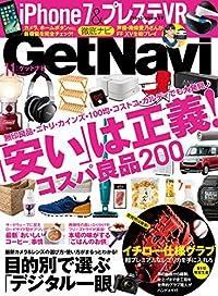 GetNavi 2016年11月号 [雑誌]
