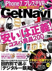 GetNavi ゲットナビ 2016年11月号  118MB