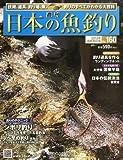 週刊 日本の魚釣り 2013年 10/30号 [分冊百科]