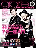 glare guitar school () Vol.4(DVD) (MOOK)()