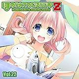 ラジオCD「ほめられてのびるらじおZ」 Vol.22