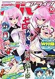 月刊 comic alive (コミックアライブ) 2010年 10月号 [雑誌]