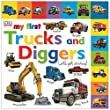 My First Trucks and Diggers Let's Get Driving (My First Board Book)