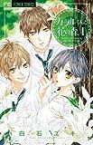 カヲルくんと花の森 1 (フラワーコミックス)