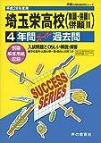 埼玉栄高等学校 平成28年度用―声教の高校過去問シリーズ (4年間スーパー過去問S16)