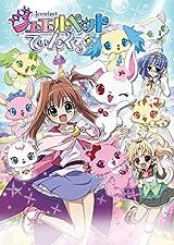 「ジュエルペット てぃんくる☆」BD-BOXが7月一般発売