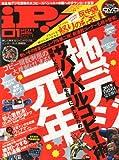 iP ! (アイピー) 2011年 01月号 [雑誌]