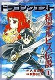 ドラゴンクエスト 精霊ルビス伝説 1巻 (デジタル版Gファンタジーコミックス)