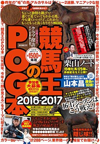 競馬王のPOG本 2016-2017 (GW MOOK 273)