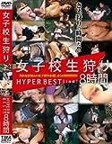 女子校生狩りHYPER BEST 2枚組8時間 [DVD]