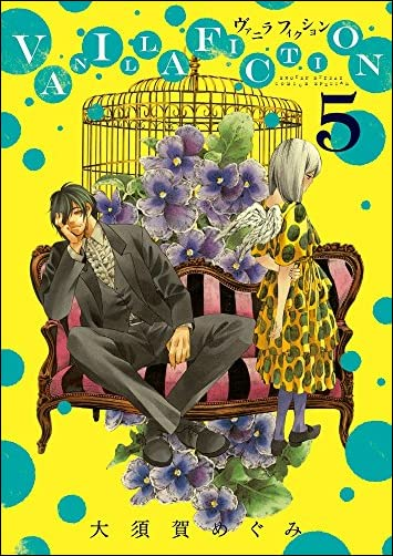VANILLA FICTION 5  ゲッサン少年サンデーコミックス)